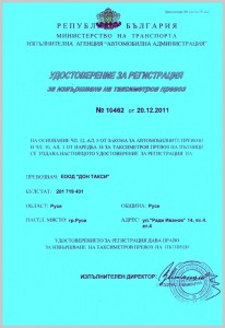 Лиценз на Дон Такси ЕООД